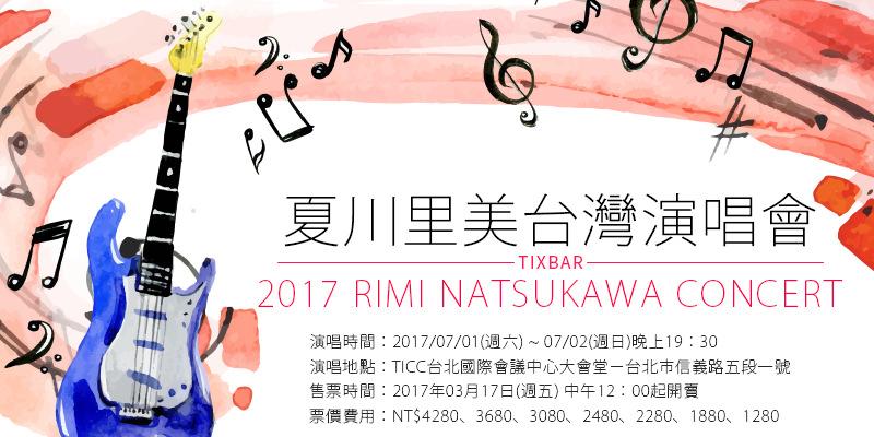 [購票]夏川里美戀夏台灣演唱會2017-TICC台北國際會議中心年代售票 Rimi Natsukawa Concert