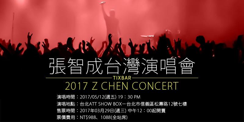 [售票]張智成18演唱會2017-台北ATT SHOW BOX、高雄 LIVE WAREHOUSE KKTIX購票 Z Chen Concert
