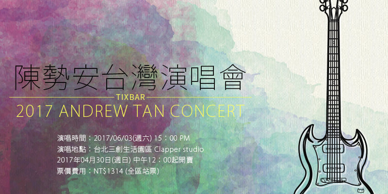 [購票]陳勢安有勢嗎生日音樂會2017-台北三創生活園區 Clapper studio KKTIX售票 Andrew Tan Concert