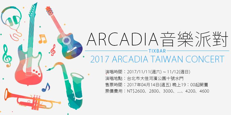[購票]Arcadia台灣演唱會2017-台北大佳河濱公園 KKTIX售票 Arcadia Concert