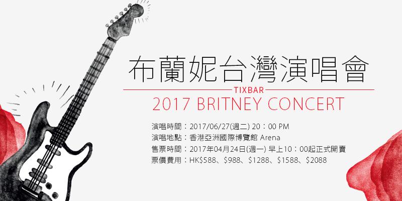 [售票]布蘭妮香港演唱會 Britney Spears Concert 2017-亞洲國際博覽館快達票購票