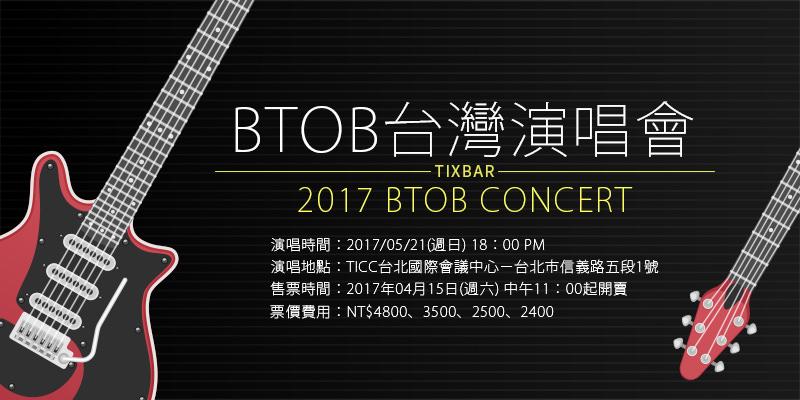 [售票]BTOB台灣演唱會2017-TICC台北國際會議中心 KKTIX購票 BTOB Concert