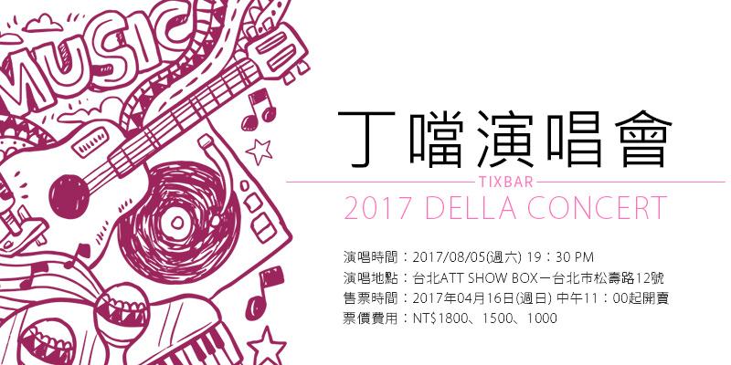 [售票]丁噹想戀一個愛演唱會2017-台北 ATT SHOW BOX 拓元購票 Della Concert
