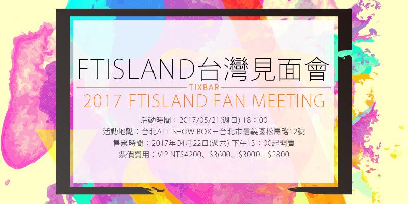 [售票]FTIsland台北見面會2017-ATT SHOW BOX KKTIX購票 FTIsland Minhwan & Seunghyun Fan Meeting