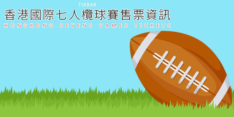 [購票]香港國際七人欖球賽門票 Hong Kong Sevens Tickets-Viagogo 官方售票系統