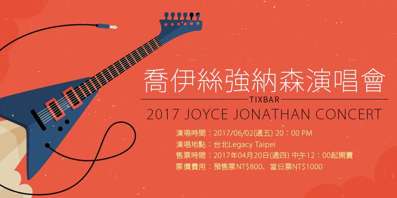[購票]喬伊絲強納森台灣演唱會 Joyce Jonathan Concert 2017-台北/台中 Legacy 大市集售票