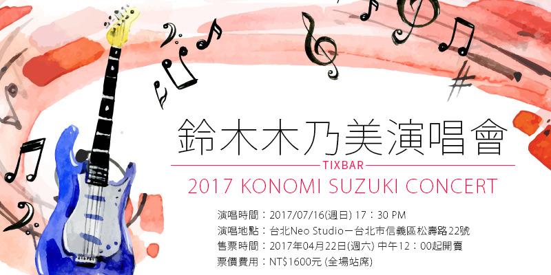 [購票]鈴木木乃美台灣演唱會2017-台北Neo Studio KKTIX售票 Konomi Suzuki Concert