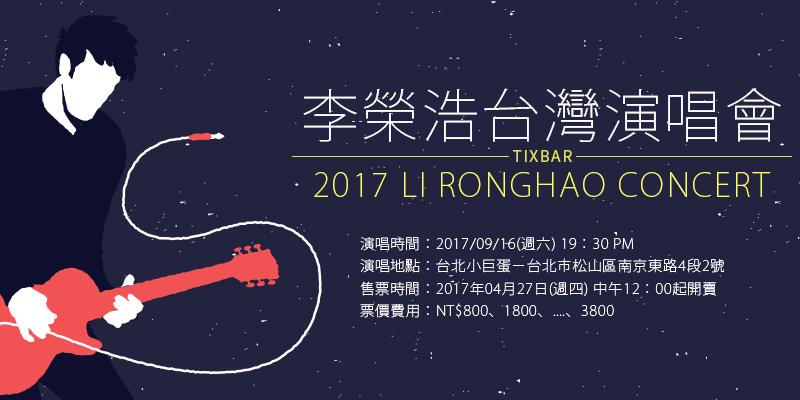 [售票]李榮浩有理想台灣演唱會2017-台北小巨蛋寬宏購票 Li Ronghao Concert