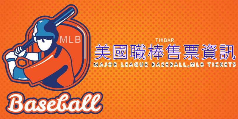 [售票]美國職棒門票-MLB Tickets 美國大聯盟國際官方棒球賽購票系統