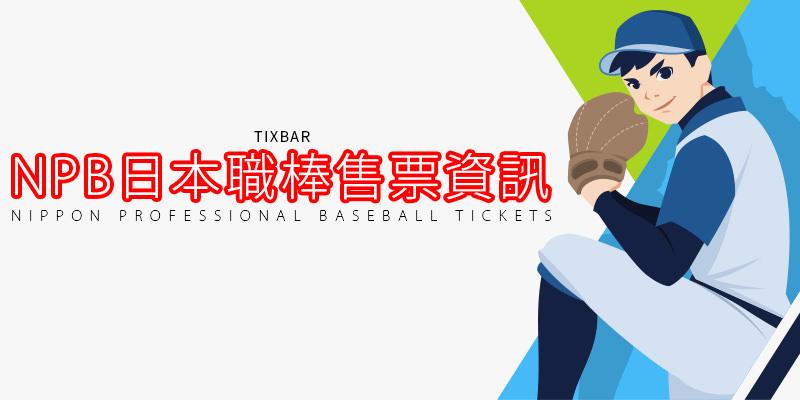 [售票]日本職棒門票-日職野球機構國際官方購票系統 NPB Tickets