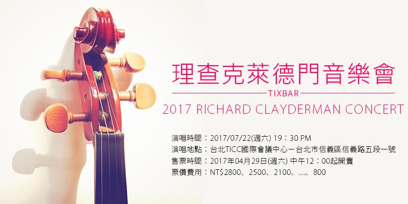[購票]理查克萊德門台灣音樂會2017-台北/台中巡迴 KKTIX售票 Richard Clayderman Concert