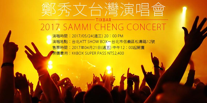 [售票]鄭秀文裸音樂會2017-台北ATT SHOW BOX KKTIX購票 Sammi Cheng Concert