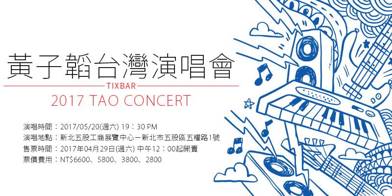 [購票]黃子韜 Promise 台北演唱會2017-五股工商展覽中心玫瑰大眾售票 Tao Concert