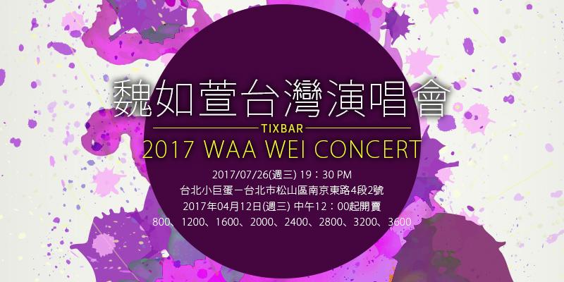 [售票]魏如萱末路狂花演唱會2017-台北小巨蛋大市集交易網購票 Waa Wei Concert