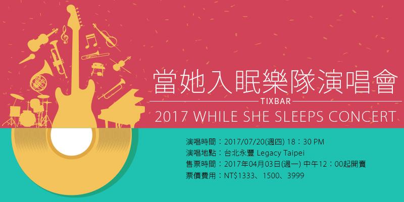 [購票]當她入眠樂隊台灣演唱會 While She Sleeps Concert 2017-台北 Legacy Taipei KKTIX售票