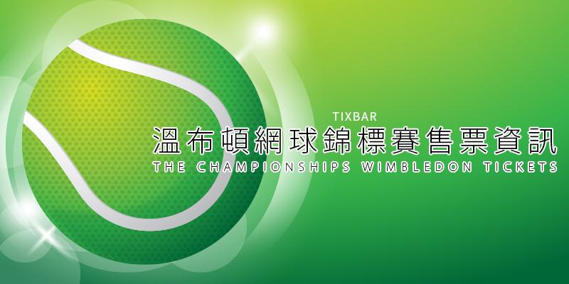 [售票]溫布頓網球錦標賽門票-The Championships Wimbledon Tickets 溫網官方購票系統