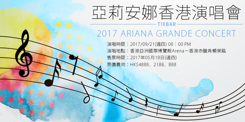 [購票]亞莉安娜香港演唱會2017-亞洲國際博覽館快達票售票 Ariana Grande The Dangerous Woman Concert