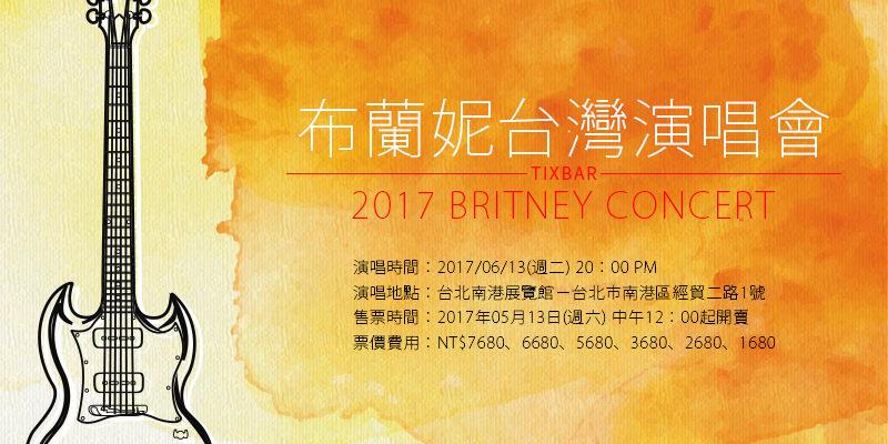 [售票]布蘭妮台灣演唱會 Britney Spears Concert 2017-台北南港展覽館 ibon購票