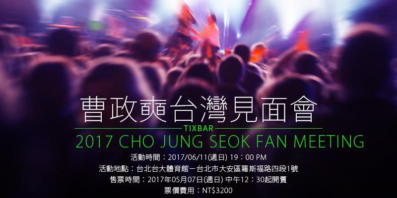 [購票]曹政奭台北見面會2017-Cho Jung Seok The Room Fan Meeting 台大體育館寬宏售票