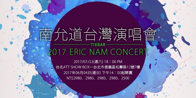 [售票]南允道台灣演唱會 Eric Nam Concert 2017-台北ATT SHOW BOX ibon購票