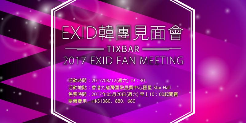 [售票]EXID香港見面會2017-九龍灣國際展貿中心快達票購票 EXID Fan Meeting in Hong Kong