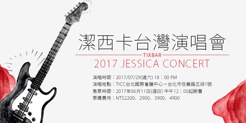 [售票]潔西卡台灣演唱會 Jessica On Cloud Nine Concert 2017-TICC台北國際會議中心 ibon購票
