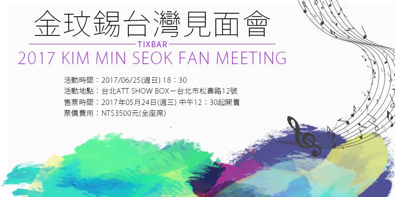 [購票]金玟錫台灣見面會2017-台北ATT SHOW BOX ibon售票 Kim Min Seok Fan Meeting