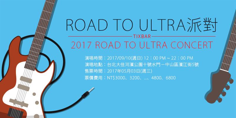 [售票]Road To Ultra台灣演唱會2017-台北大佳河濱公園KKTIX購票 Ultra Music Festival Concert