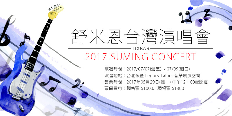 [購票]舒米恩向最初的自己致敬演唱會2017-台北Legacy Taipei ibon售票 Suming Concert