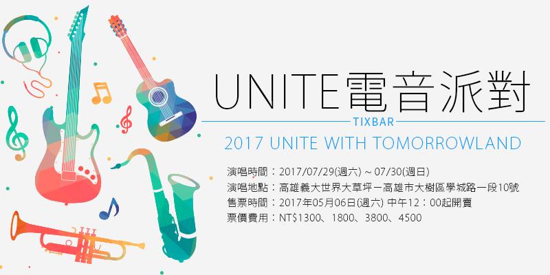 [購票]UNITE With Tomorrowland 電音派對演唱會2017-台灣高雄義大世界 KKTIX售票 Unite Concert