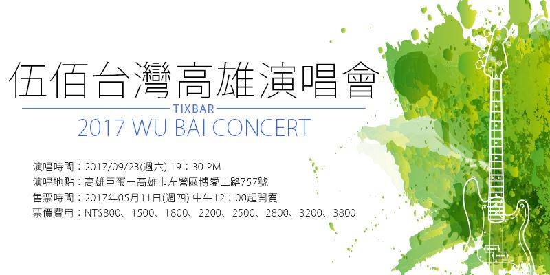 [售票]伍佰透南風演唱會2017-高雄巨蛋寬宏購票 Wu Bai Concert