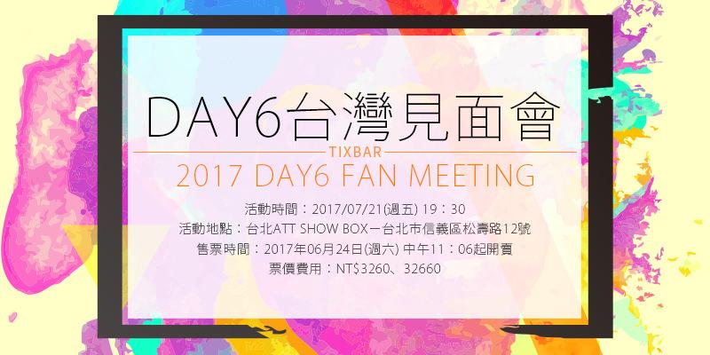[售票]DAY6台灣見面會2017-台北ATT SHOW BOX KKTIX購票 DAY6 Fan Meeting