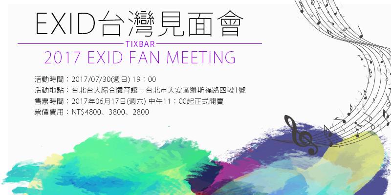 [售票]EXID台北粉絲見面會2017-台大綜合體育館 KKTIX購票 EXID Fan Meeting