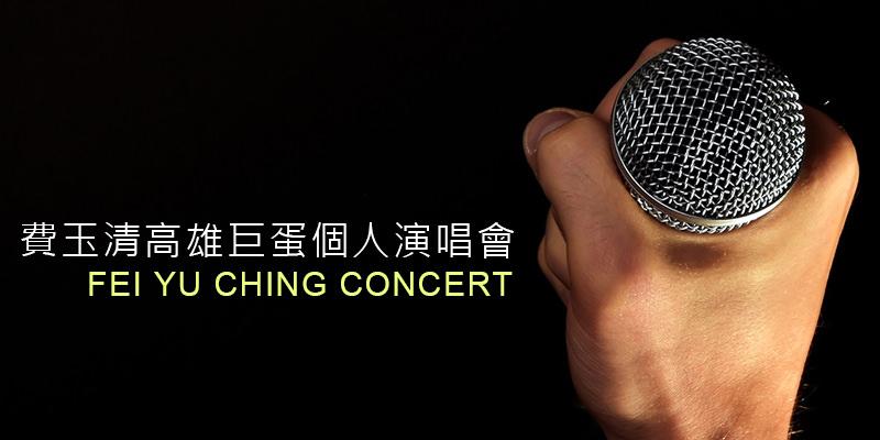 [售票]費玉清演唱會2017-高雄巨蛋寬宏購票 Fei Yu Ching Concert