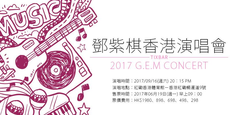[售票]鄧紫棋香港演唱會2017-Queen of Hearts 紅磡體育館世界巡迴 Urbtix 城市購票 G.E.M. Concert