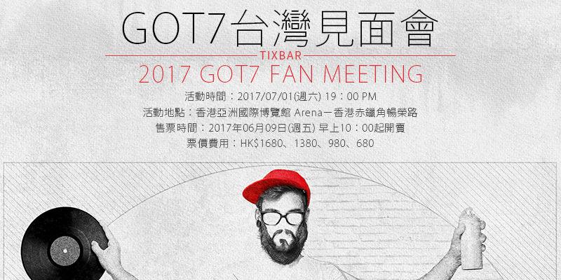 [售票]GOT7香港見面會2017-亞洲國際博覽館 Urbtix城市購票 GOT7 Fan Meeting in HongKong