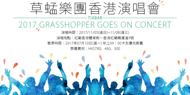 [售票]草蜢香港演唱會2017-Grasshopper Goes On Concert in Hong Kong 紅磡體育館AEG購票