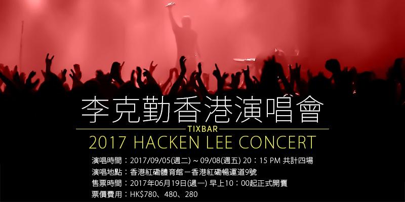 [售票]李克勤慶祝成立30週年演唱會2017-香港紅磡體育館城市購票 Hacken Lee Concert