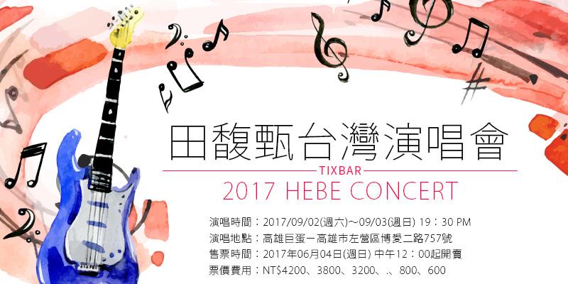 [售票]田馥甄如果高雄演唱會2017-高雄巨蛋拓元購票 Hebe IF PLUS Concert