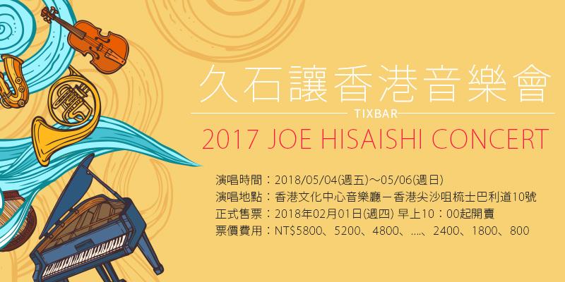[購票]久石讓香港音樂會2018-香港文化中心音樂廳 Urbtix城市售票 Joe Hisaishi Concert