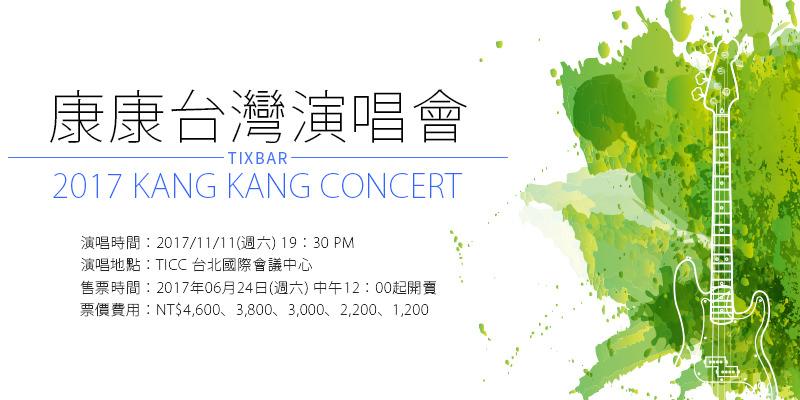 [購票]康康我要謝謝你演唱會2017-TICC 台北國際會議中心年代售票 Kang Kang Concert