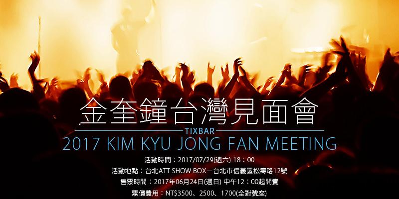 [購票]金奎鐘見面會  Kim Kyu Jong Play in Nature Fan Meeting 2017-台北ATT SHOW BOX KKTIX售票