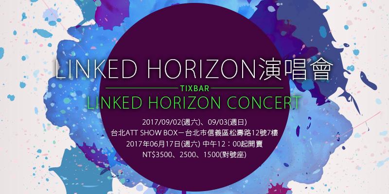 [售票]Linked Horizon 台灣演唱會2017-台北ATT SHOW BOX KKTIX購票 Linked Horizon Concert