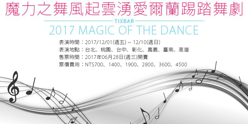 [售票]魔力之舞風起雲湧愛爾蘭踢踏舞台劇2017-台灣巡迴台北國父紀念館年代購票 Magic of the Dance Opear