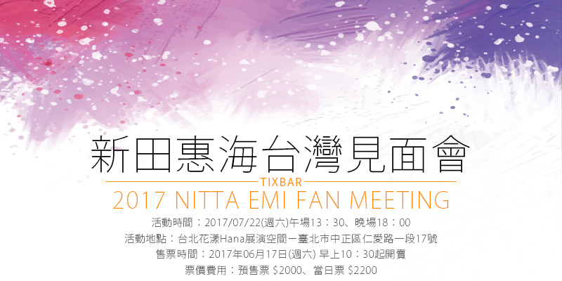 [購票]新田惠海台北見面會2017-花漾Hana展演空間 KKTIX售票 Nitta Emi Fan Meeting