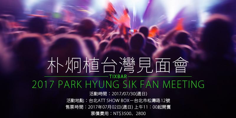 [購票]朴炯植見面會2017-台北ATT SHOW BOX ibon售票 Park Hyung Sik Our Summer Day Fan Meeting