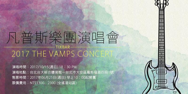 [購票]凡普斯樂團台北演唱會 The Vamps Concert 2017-台大綜合體育館拓元售票