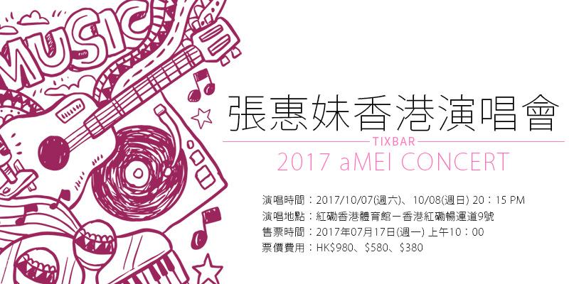 [購票]張惠妹香港演唱會2017-烏托邦2.0慶典紅磡體育館Urbtix城市售票 aMEI CONCERT IN HONG KONG