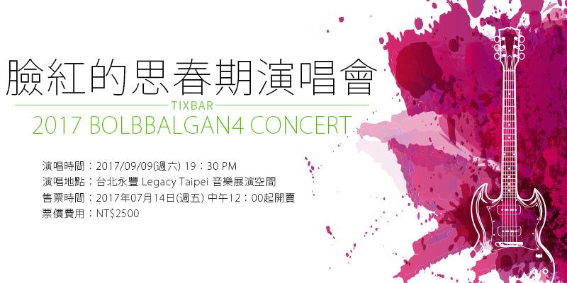 [購票]臉紅的思春期台北演唱會2017-Bolbbalgan4 Concert Legacy Taipei 寬宏售票