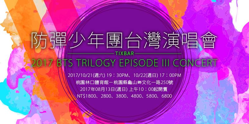 [售票]防彈少年團台灣演唱會 BTS Live Trilogy Episode III Concert 2017-林口體育館拓元購票